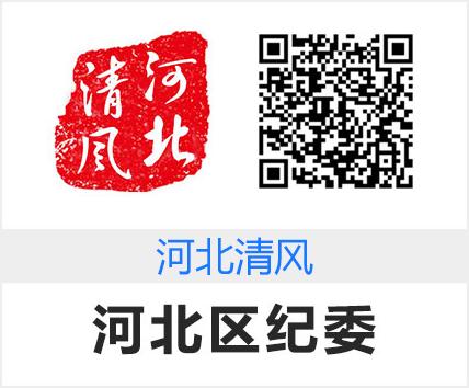 河北區(qu)紀委