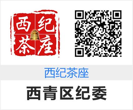 西青区纪委