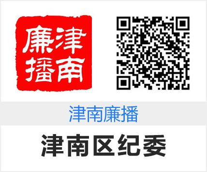 津南區(qu)紀委