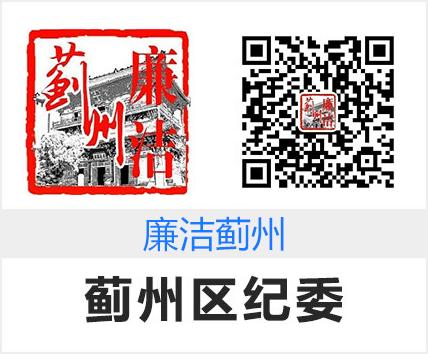 薊州(zhou)區(qu)紀委