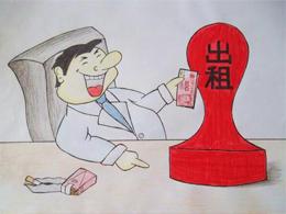 漫画:第三产业