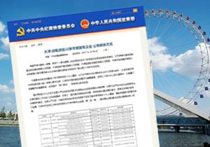 【媒体关注天津】巡视组进驻22家市管国有企业