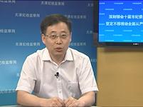 中共天津市纪委专职副秘书长苏金波访谈