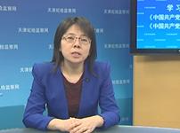 中共天津市纪委法规室副主任王琴访谈