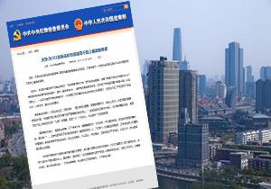 【媒体关注天津】为102名新任职市管领导干部上廉政教育课