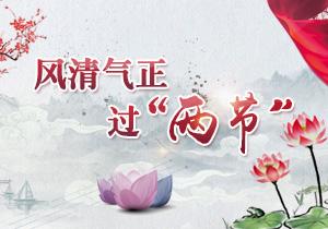 """天津市纪委发出通知:坚决执行""""十严禁"""" 风清气正过两节"""