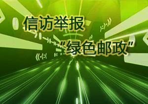 """天津市开通纪检监察信访举报""""绿色邮政"""""""