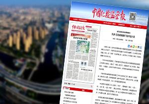 【媒体关注天津】我市已劝返缉捕61名外逃人员