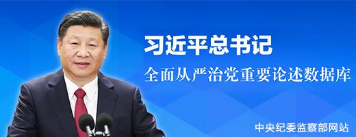习近平总书记全面从严治党重要论述数据库
