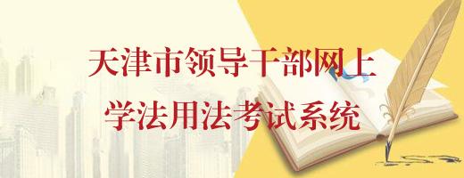 天津市领导干部网上学法用法考试系统