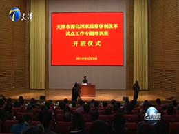 """作好""""新""""""""融""""文章 全力推进监察体制改革"""