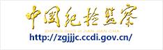 中國紀(ji)檢監察(cha)雜志