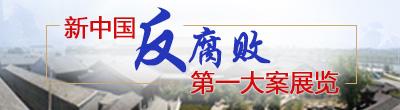 新中国反腐败第一大案展览