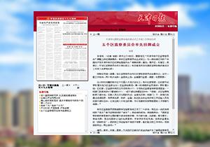 天津市五个区监察委员会率先挂牌成立