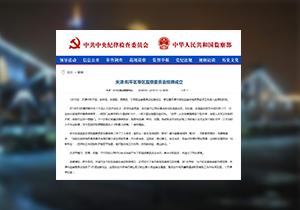 【媒体关注天津】我市五个区监察委员会挂牌成立