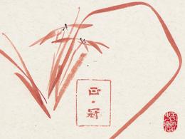 焦俊华(天津)1932年出生·天津美术学院教授、中国美术家协会会员