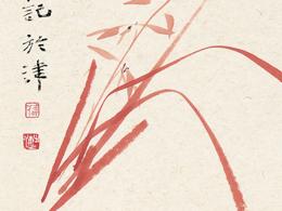 王之海(天津)1942年出生·中国美术家协会会员、天津人民美术出版社编审