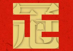 正冠·修身·进行时 天津书画名家主题创作展