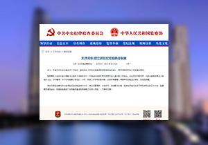 【媒体关注天津】河东区建立派驻纪检组例会制度