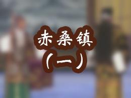 赤桑镇(一)