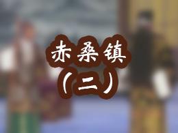 赤桑镇(二)