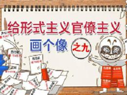 """【给形式主义官僚主义画个像】之九:将责任下移,""""履责""""变""""推责"""""""