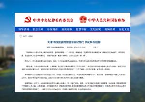 【媒体关注天津】各区监委增加监督执纪部门 优化队伍结构