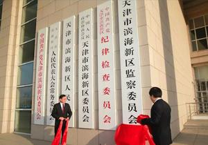天津市16个区监察委员会全部挂牌成立