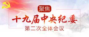 聚焦十九届中央纪委第二次全体会议