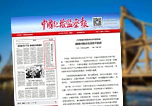 【媒体关注天津】系统内部监督 通报问题点名道姓不回避
