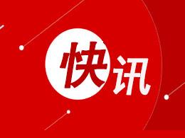 【快讯】中国共产党天津市第十一届纪律检查委员会第三次全体会议开幕