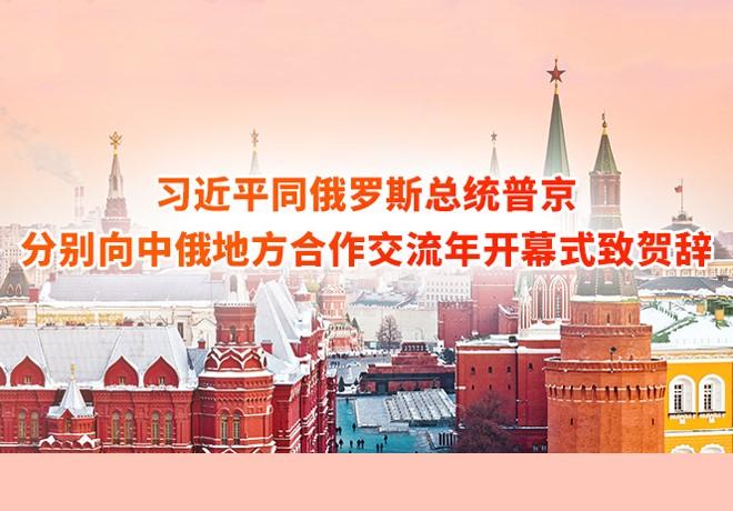 习近平同俄罗斯总统普京分别向中俄地方合作交流年开幕式致贺辞
