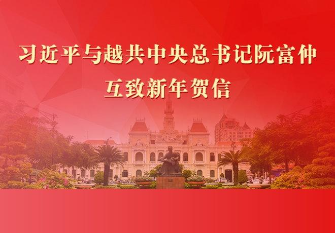 习近平与越共中央总书记阮富仲互致新年贺信