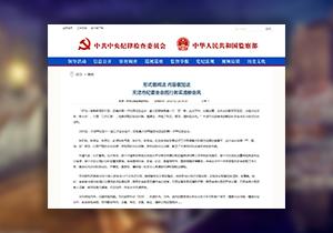 中央纪委网站要闻关注天津:市纪委全会践行务实清新会风