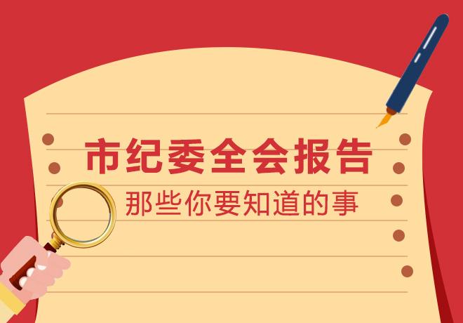 【廉韵津沽网站专访】天津市纪委十一届三次全会报告解读
