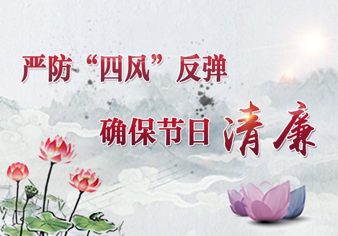 """天津市纪委市监委再敲警钟、明纪律——严防""""四风""""反弹 确保节日清廉 用良好形象取信于民"""