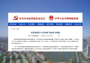 """中央纪委网站关注天津:实现对16个区巡视""""回头看""""全覆盖"""