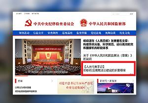 【人大代表手记】邓修明:反腐败法治建设的新里程碑