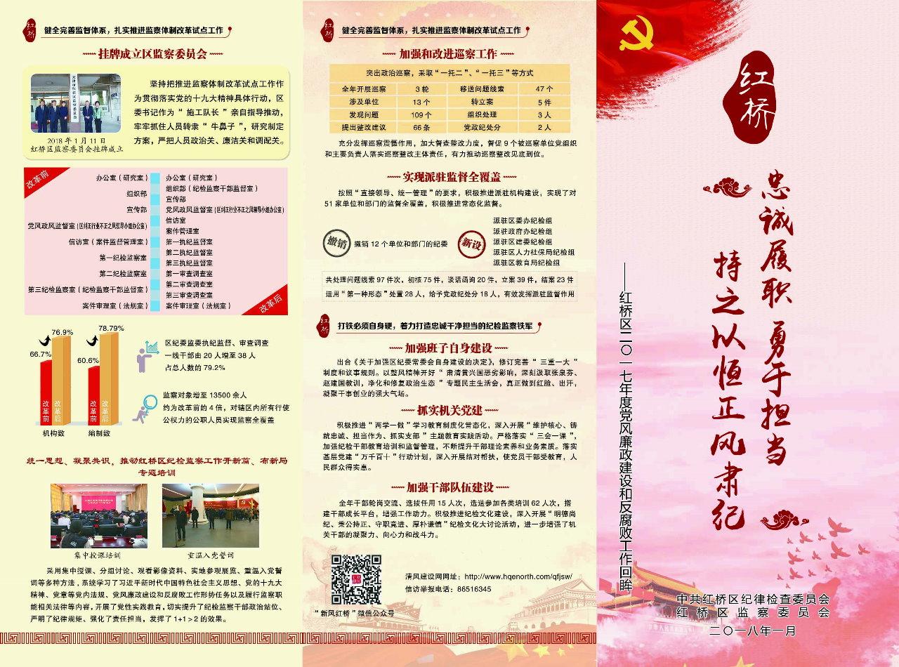 红桥区:2万册宣传折页推动