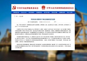 【媒体关注天津】北辰区:部署对6个单位党组织进行巡察
