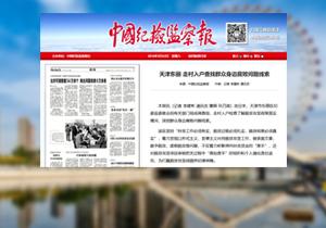 【媒体关注天津】东丽区:走村入户查找群众身边腐败问题线索