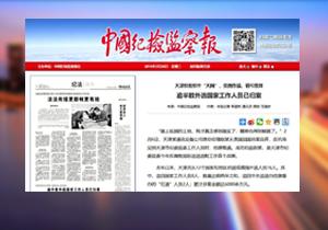 【媒体关注天津】逾半数外逃国家工作人员已归案