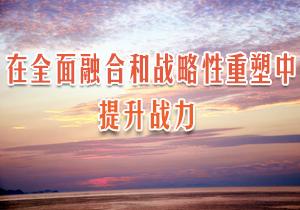 """天津市各级纪检监察干部热议""""塑形铸神"""""""
