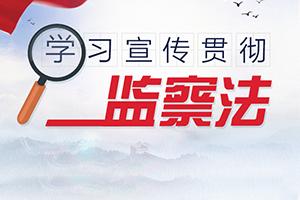 【专题】学习宣传贯彻《中华人民共和国监察法》