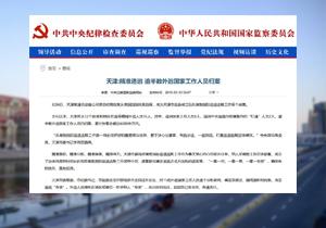 【媒体关注天津】逾半数外逃国家工作人员归案