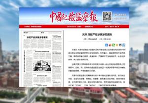 【媒体关注天津】深挖严惩涉黑涉恶腐败