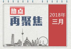 【专栏】中央纪委国家监委媒体3月份对天津工作报道