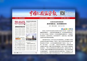 【媒体关注天津】着力打通纪法、法法衔接各环节
