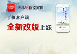 天津纪检监察网手机客户端全新改版