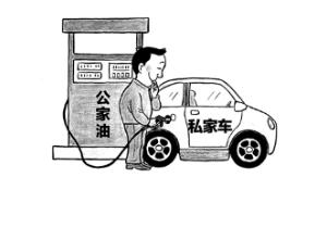 【媒体关注天津】多地持续开展私车公养专项检查整治